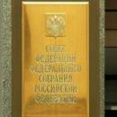 Совет Федерации уменьшил штрафы за нарушения в таможенной сфере